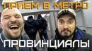 ПАША ТЕХНИК о фанатах Задержание в метро Беспредел в Лужниках ПРОВИНЦИАЛЫ VLOG120