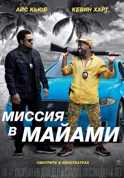 Совместная поездка 2. Mиccия в Maйaми (2016)