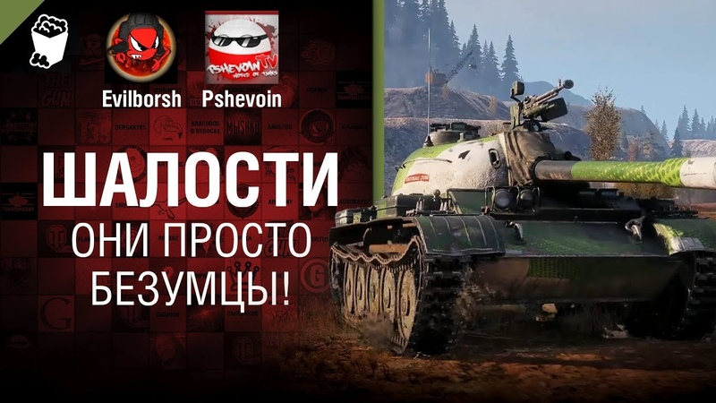 Они просто безумцы Шалости №36 от Pshevoin и Evilborsh World of Tanks