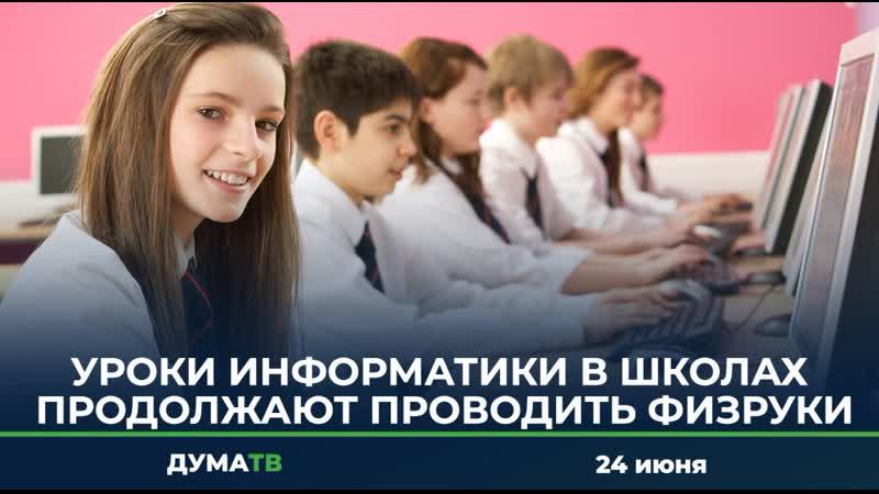 Уроки информатики в школах продолжают проводить физруки
