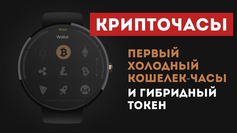 TheCryptoWatch - КРИПТО ЧАСЫ. Аппаратный кошелёк / Инвестиции / ICO STO