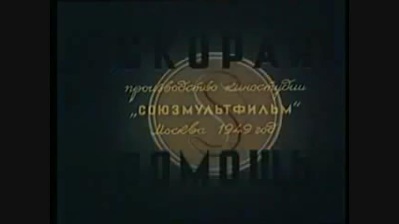 О Скорой Помощи Мультфильм Шедевр СССР 1946 года