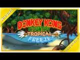 Donkey Kong Country Tropical Freeze интервью с разработчиками (русские субтитры)
