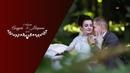 Свадебный клип Андрея и Марины 11.08.18 ( Погар )