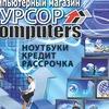 """Компьютерный магазин """"Курсор Computers"""""""