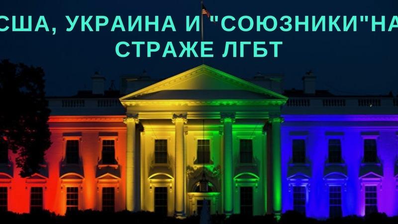 США, Украина и «союзники» на страже прав ЛГБТ (Камран Гасанов)