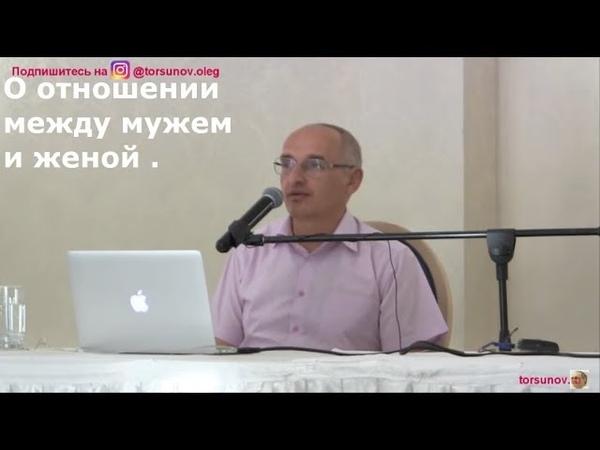 О.Г.Торсунов Об отношении между мужем и женой