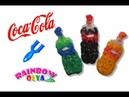 КОКА КОЛА из резинок на рогатке без станка Фигурки из резинок Coca Cola Soda Bottle Charm