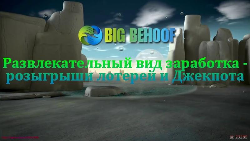 Добро пожаловать в Big Behoof