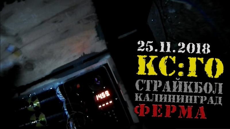 Страйкбол Калининград. КС:ГО Ферма. 25.11.2018