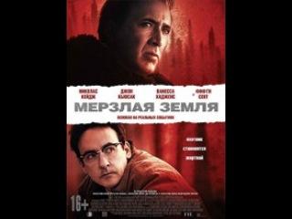 Фильм «Мерзлая земля»2013