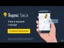 В Лениногорске Яндекс.Такси CARTATAR