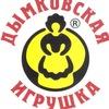 Дымковская игрушка. Музей и Фирменный магазин