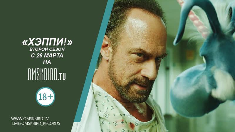 Хэппи (2 сезон) - Happy! - Русский трейлер (OMSKBIRD)