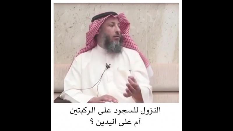 السؤال النزول للسجود على الركبتين أم على اليدين ؟ عثمان الخميس
