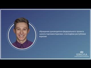 Обращение Богдана Литвинова
