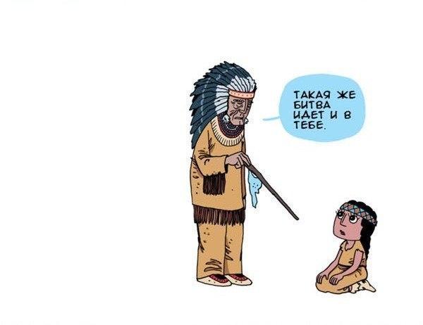Индейская Мудрость - Два Волка S3s-PS2f5Ag
