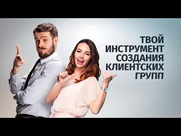 Как работает программа Привилегированный клиент в Siberian Wellness/Сибирское здоровье