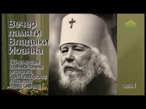Вечер памяти Владыки Иоанна Снычева Часть 1