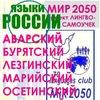 МИР2050. языки РОССИИ. Выучи самостоятельно!