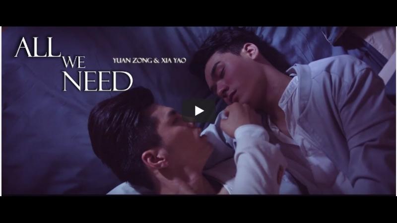 Yuan zong xia yao -all_we_need_