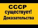 СССР РЕАЛЬНО существует Доказательства РФ - колония СССР - наша Родина