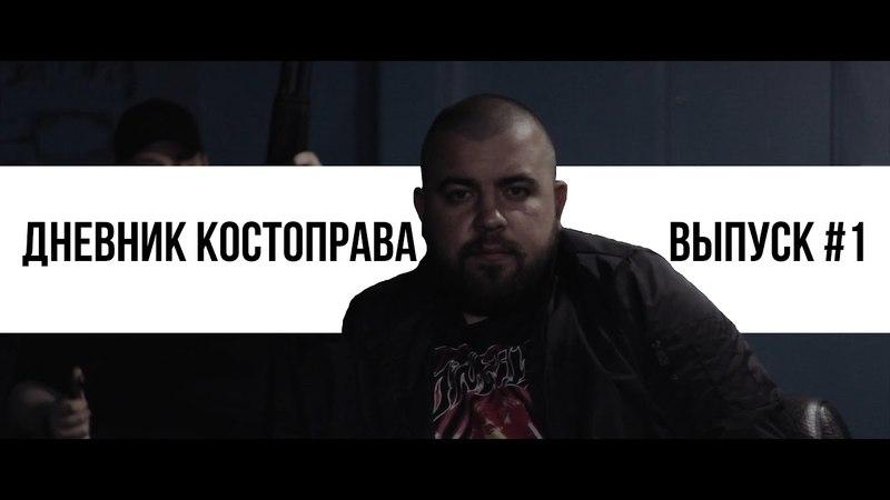 Дневник Костоправа 1