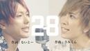 「28」/ Umikun feat. Naito 【Original Song】