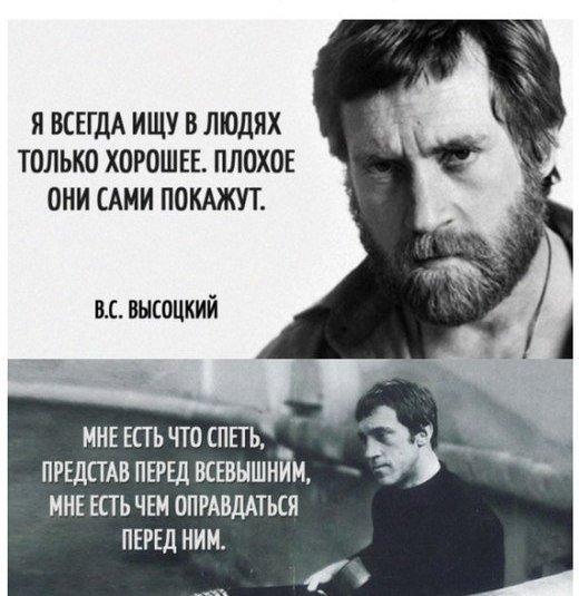 Цитаты В. С. Высоцкого, берущие за живое
