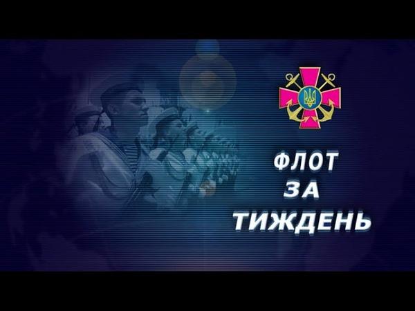 Флот за тиждень від 24.03.2019 р.