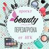 «Beauty перезагрузка» от НГК: измени себя!