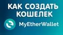 MyEtherWalletКак создать кошелек myetherwallet для эфира и токенов