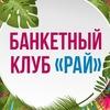 """БАНКЕТНЫЙ КЛУБ """"РАЙ"""" НА СУВОРОВА 11/АРХАНГЕЛЬСК"""