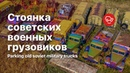 Стоянка советской инженерной техники Десятки списанных военных грузовиков