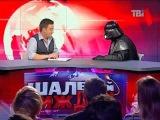 Дарт Вейдер про перспективы Украины