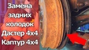 Скрип тормозов как лечить Замена задних колодок Каптур Дастер Террано Видеолекция 2