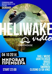 WAKEHOUSE AFTER SUMMER PARTY @ SKOROHOD