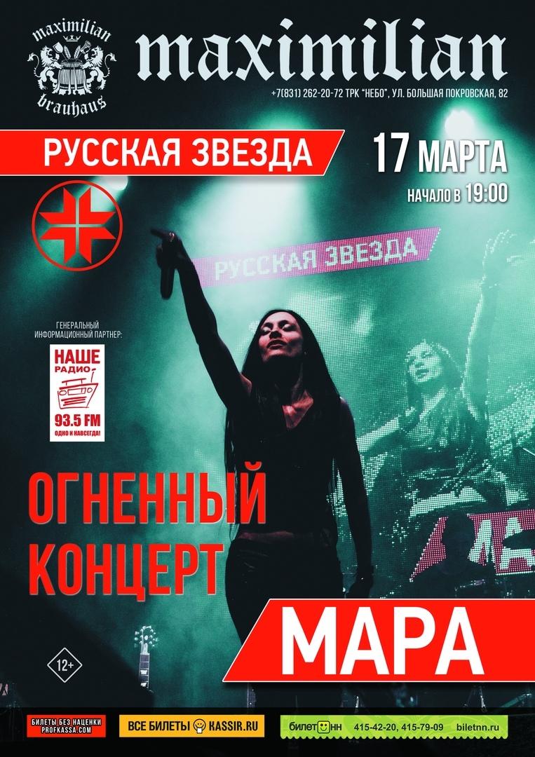 Афиша Нижний Новгород Мара/Н. Новгород/17 марта