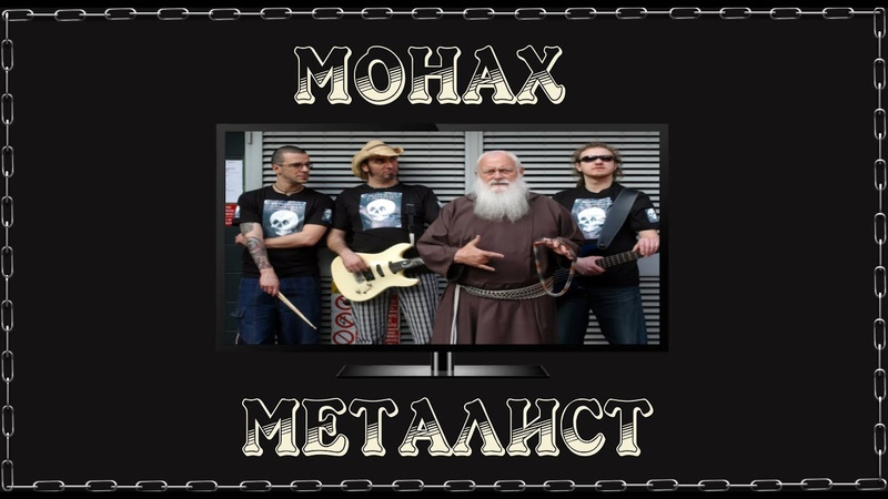 КуцОбзор 3 - Fratello Metallo. Монах-металист