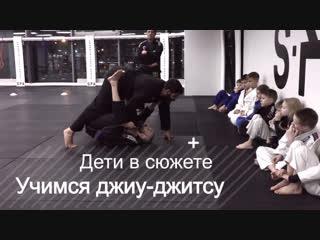 «Дети в сюжете»: мастер-класс по джиу-джитсу