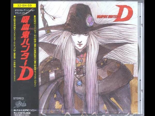 Vampire Hunter D OST Track 8 Yakusoku 1
