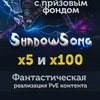 World of Warcraft Shadowsong.pro