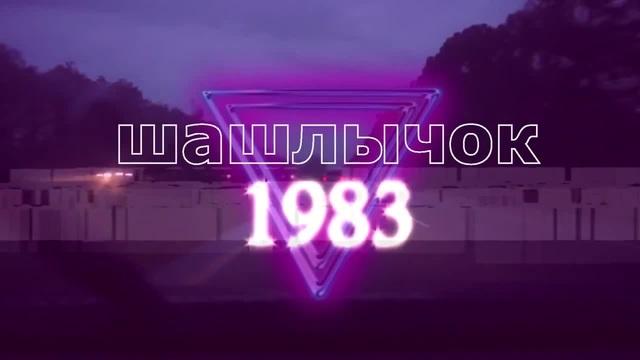 Шашлычок 1983