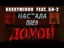 Oxxxymiron feat. Би-2 - Пора возвращаться домой Полная версия. Antimotion - Круг Света 2018