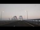 Дорога в Крым,.мост через Керченский пролив.