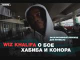Wiz Khalifa о бое Хабиба Нурмагомедова и Конора Макгрегора (Переведено сайтом Rhyme.ru)