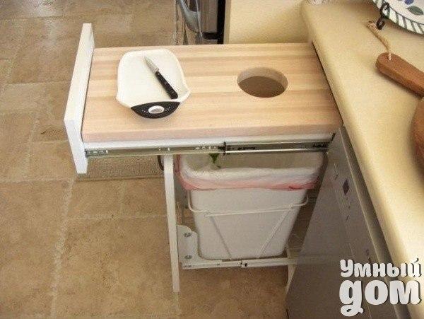 Как сделать дополнительный столик на кухне? Супер-способ оптимизировать кухню! Как сделать дополнительный столик на кухне, чтобы было удобно сразу выбрасывать отходы в мусорку? А очень просто! Вам нужно лишь приспособить под эти нужды один из выдвижных ящиков. Сделайте съемную доску, которая будет вкладываться в этот ящик, и в нем необходимо проделать отверстие. А под отверстие ставится мусорное ведро - и вауля! Без всяких лишних движений очистки и прочие не пригодные к еде отходы сразу…