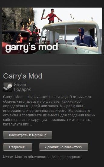 Продам гифт Garrys mod за 100 рублей