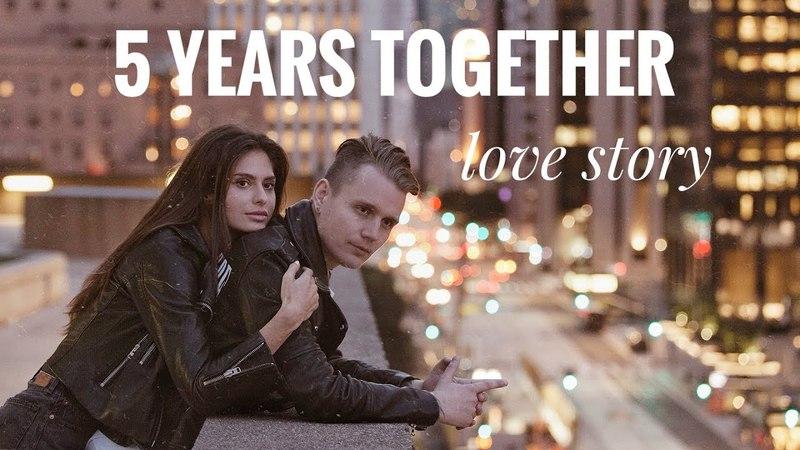 Love story ❤️5 YEARS TOGETHER 🙌🏻Наша история любви 😌