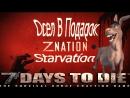 7 Days to Die 🐴Осел в подарок Starvation 7 Dtd онлайн трансляция Games Игры live Стрим